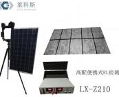 室外光伏电站组件便携式EL检测仪-高配LX-Z210