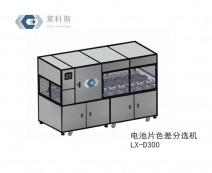 太阳能电池片色差分选机 LX-D300