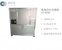 太阳能电池片EL分选机 LX-D200