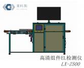 高清组件EL检测仪 LX-Z500 精度测试≥0.5