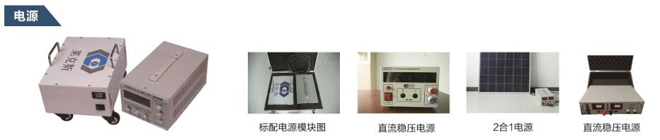 电源模块系统