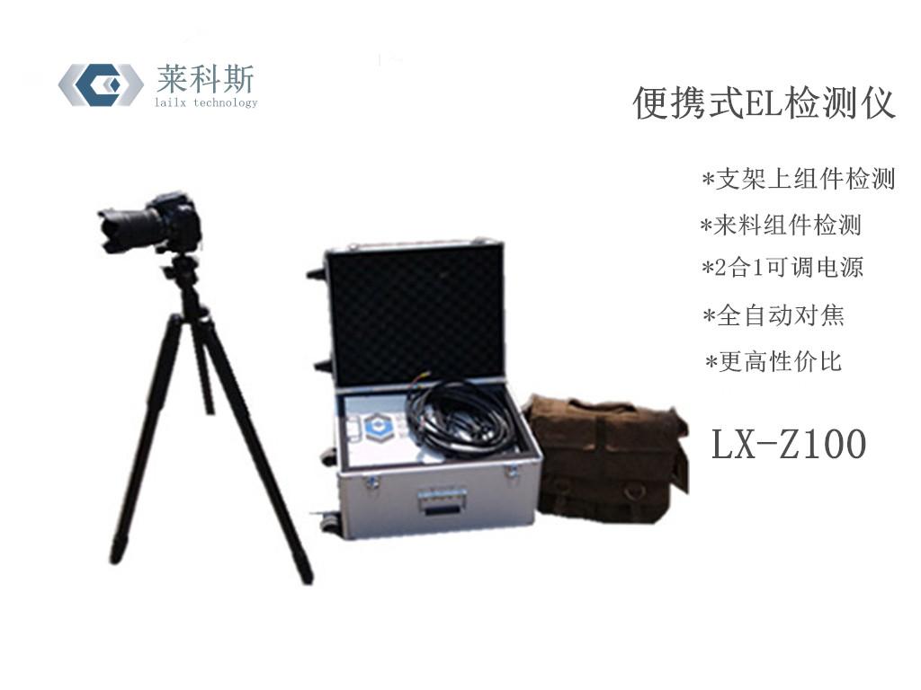 LX-Z100产品图
